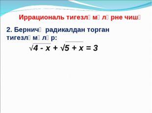 2. Берничә радикалдан торган тигезләмәләр: Иррациональ тигезләмәләрне чишү √4
