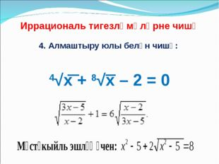 4. Алмаштыру юлы белән чишү: Иррациональ тигезләмәләрне чишү 4√х + 8√х – 2 = 0