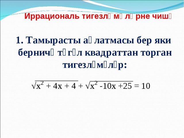 1. Тамырасты аңлатмасы бер яки берничә төгәл квадраттан торган тигезләмәләр:...