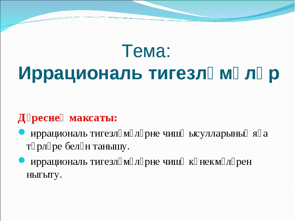 Тема: Иррациональ тигезләмәләр Дәреснең максаты: иррациональ тигезләмәләрне ч...