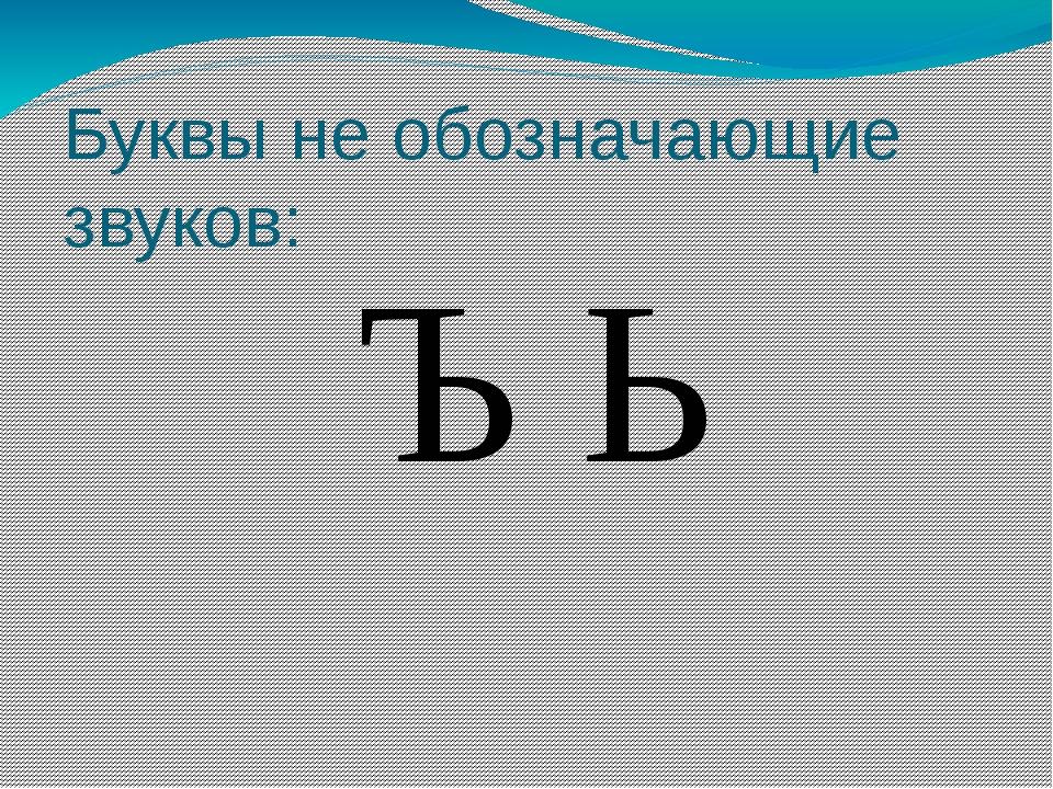 Буквы не обозначающие звуков: Ъ Ь