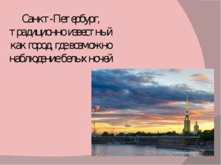 Санкт-Петербург, традиционно известный как город, где возможно наблюдение бел