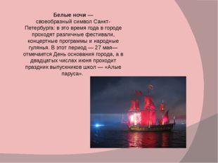 Белые ночи— своеобразныйсимволСанкт-Петербурга: в это время года в городе