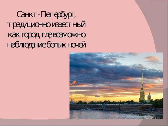 Санкт-Петербург, традиционно известный как город, где возможно наблюдение бел...