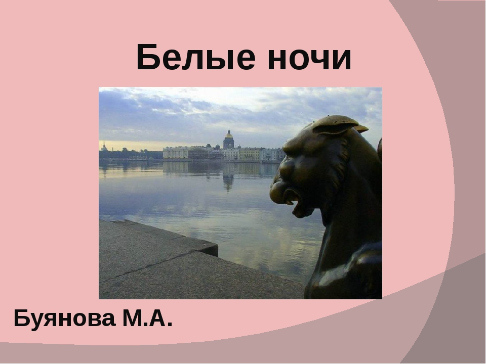 Белые ночи Буянова М.А.