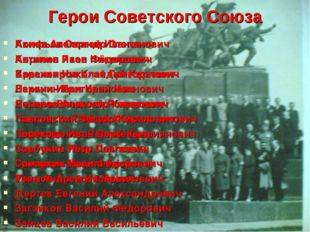 Акифьев Сергей Иванович Антипин Иван Николаевич Варахин Николай Григорьевич В