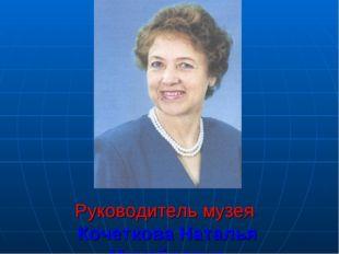 Руководитель музея Кочеткова Наталья Михайловна