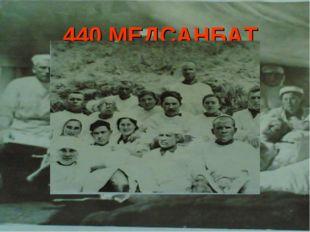 440 МЕДСАНБАТ
