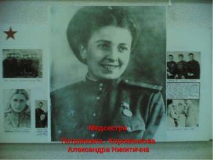 Медсестра Петрянкина - Коровенкова Александра Никитична