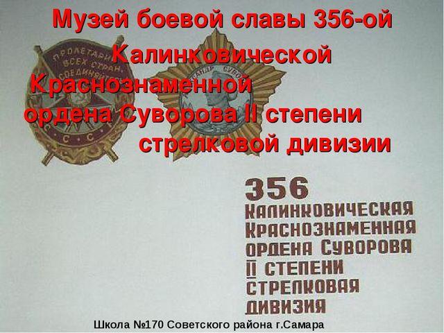 Музей боевой славы 356-ой Калинковической Краснознаменной ордена Суворова II...