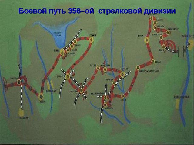 Боевой путь 356–ой стрелковой дивизии
