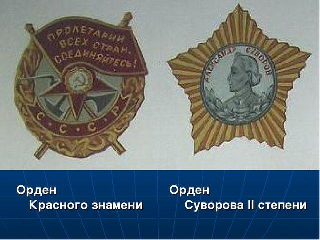Орден Красного знамени Орден Суворова II степени