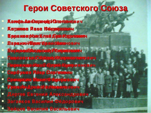 Акифьев Сергей Иванович Антипин Иван Николаевич Варахин Николай Григорьевич В...
