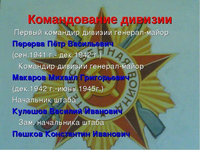 Командование дивизии Первый командир дивизии генерал-майор Перерва Пётр Васил...