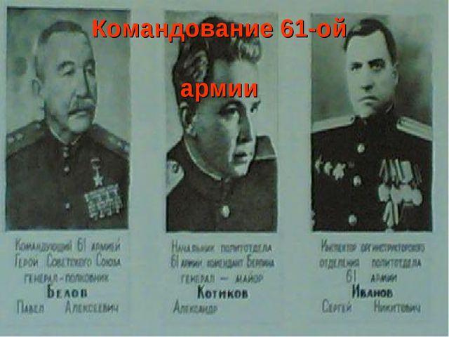 Командование 61-ой армии