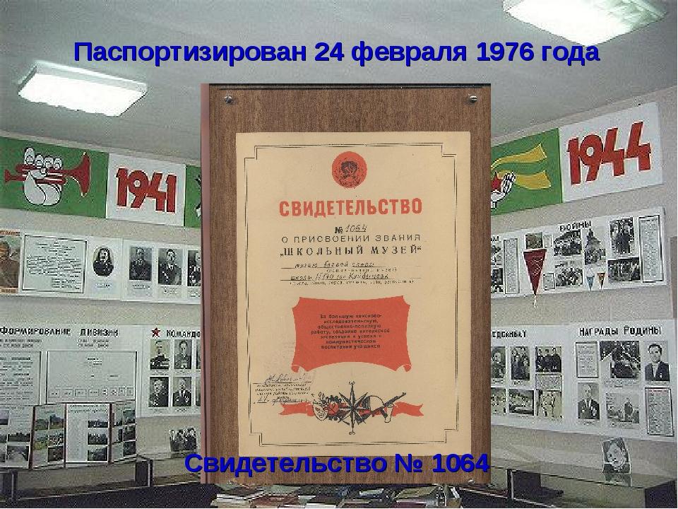 Паспортизирован 24 февраля 1976 года Свидетельство № 1064