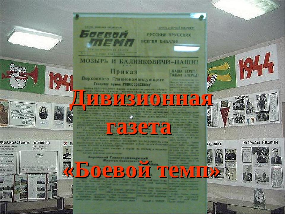 Дивизионная газета «Боевой темп»
