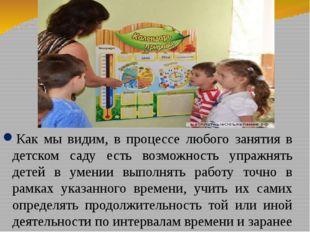 Как мы видим, в процессе любого занятия в детском саду есть возможность упра