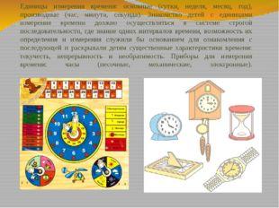 Единицы измерения времени: основные (сутки, неделя, месяц, год), производные