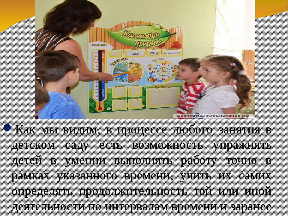 Как мы видим, в процессе любого занятия в детском саду есть возможность упра...
