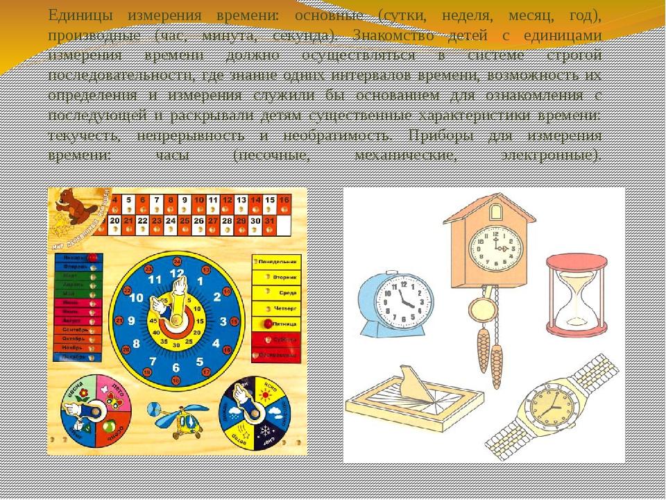 Единицы измерения времени: основные (сутки, неделя, месяц, год), производные...