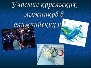 Участие карельских лыжников в олимпийских играх