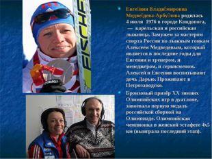 Евге́ния Влади́мировна Медве́дева-Арбу́зова родилась 4 июля 1976 в городе Кон