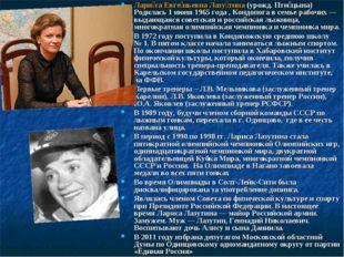 Лари́са Евге́ньевна Лазу́тина (урожд. Пти́цына) Родилась 1июня 1965 года , К