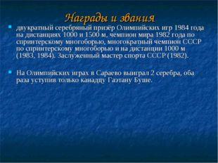 Награды и звания двукратный серебряный призёр Олимпийских игр 1984 года на ди
