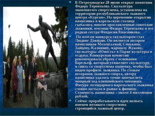 В Петрозаводске 28 июня открыт памятник Федору Терентьеву. Скульптура знамени
