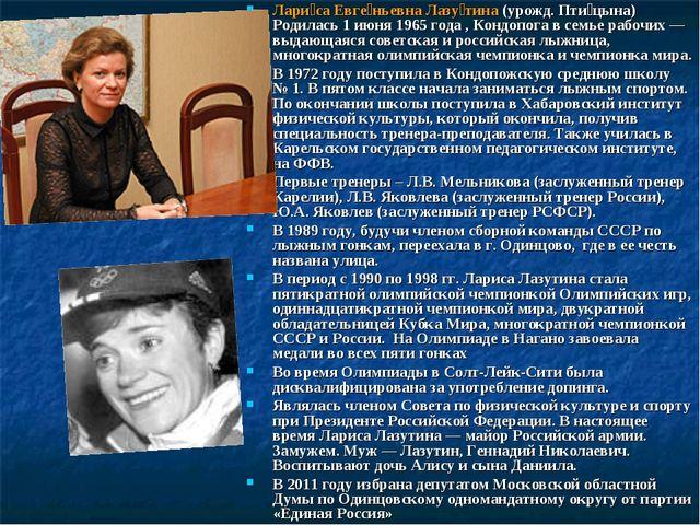 Лари́са Евге́ньевна Лазу́тина (урожд. Пти́цына) Родилась 1июня 1965 года , К...