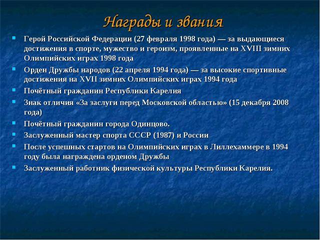 Награды и звания Герой Российской Федерации (27 февраля 1998 года)— за выдаю...
