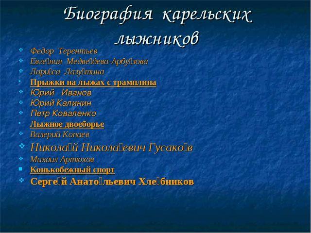 Биография карельских лыжников Федор Терентьев Евге́ния Медве́дева-Арбу́зова Л...