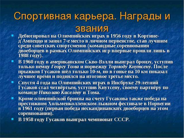 Спортивная карьера. Награды и звания Дебютировал на Олимпийских играх в 1956...