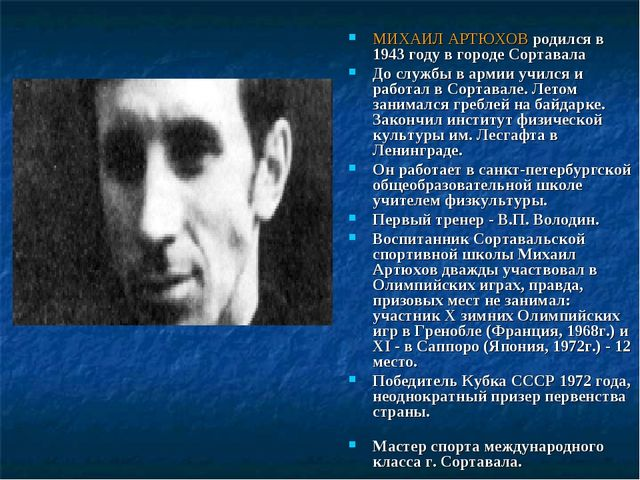 МИХАИЛ АРТЮХОВ родился в 1943 году в городе Сортавала До службы в армии училс...
