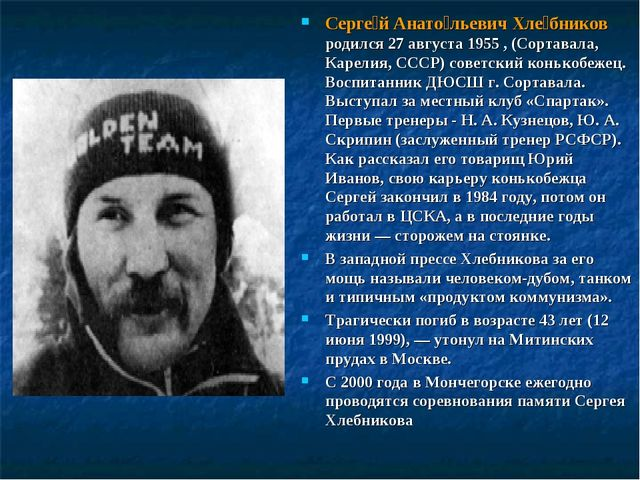Серге́й Анато́льевич Хле́бников родился 27августа 1955 , (Сортавала, Карелия...