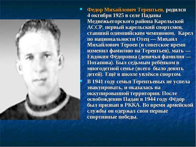 Федор Михайлович Терентьев, родился 4октября 1925 в селе Паданы Медвежьегорс...