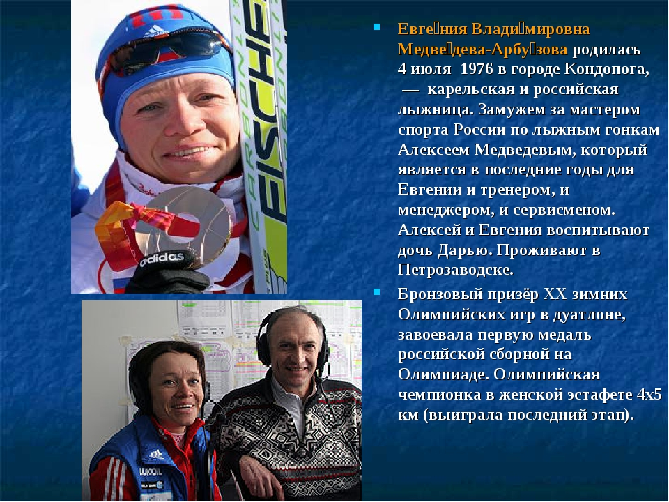 Евге́ния Влади́мировна Медве́дева-Арбу́зова родилась 4 июля 1976 в городе Кон...