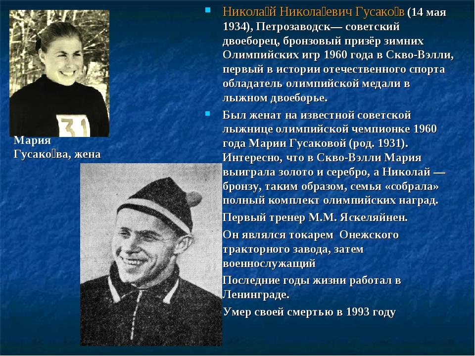 Никола́й Никола́евич Гусако́в (14мая 1934), Петрозаводск— советский двоеборе...