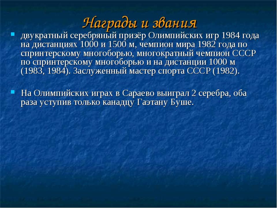 Награды и звания двукратный серебряный призёр Олимпийских игр 1984 года на ди...