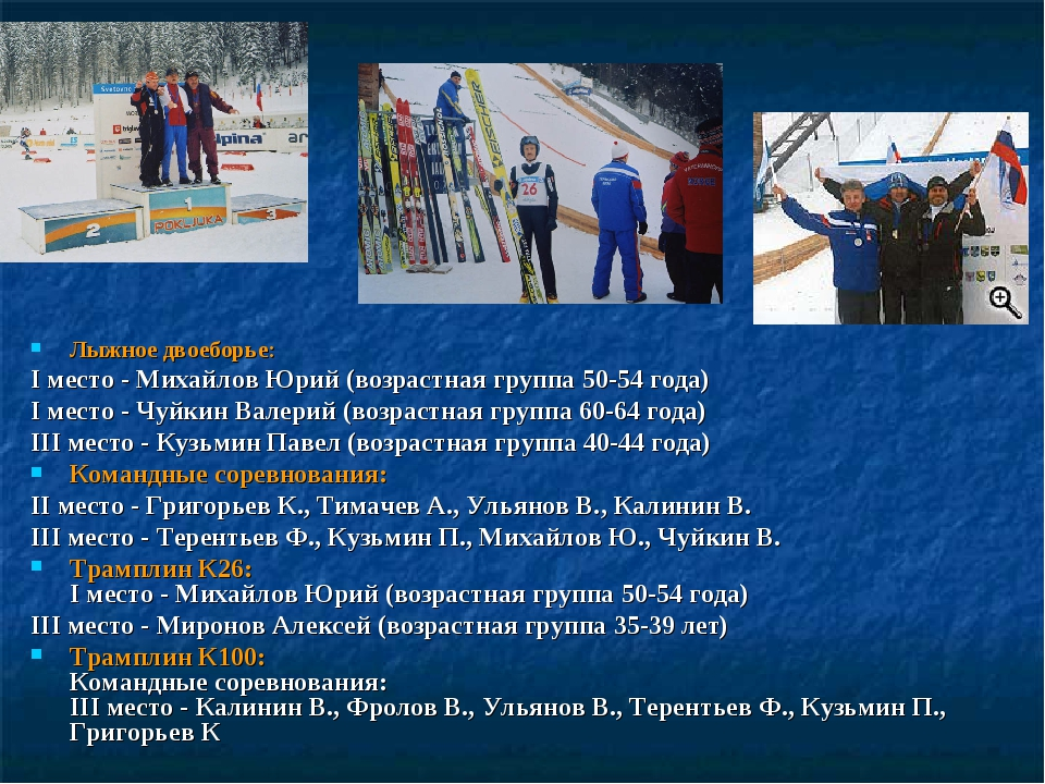 Лыжное двоеборье: I место - Михайлов Юрий (возрастная группа 50-54 года) I ме...