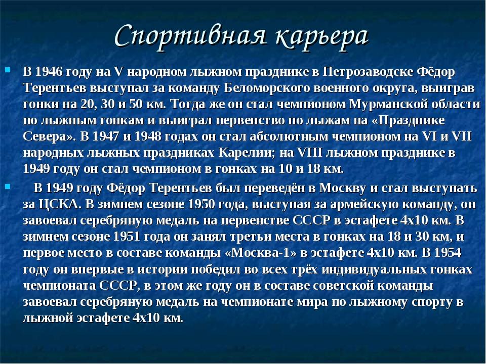Спортивная карьера В 1946 году на V народном лыжном празднике в Петрозаводске...