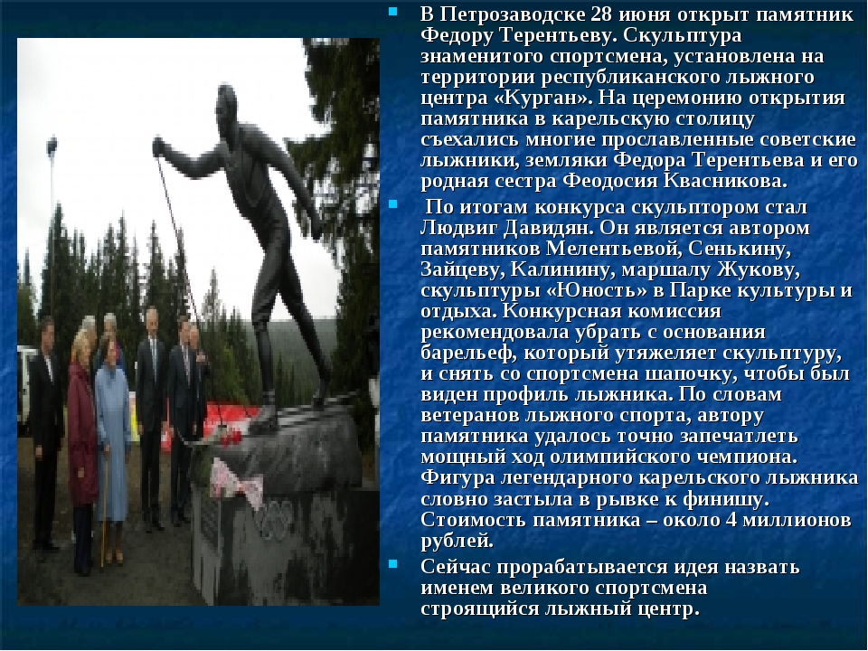 В Петрозаводске 28 июня открыт памятник Федору Терентьеву. Скульптура знамени...