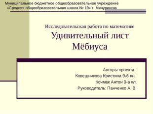 Исследовательская работа по математике Удивительный лист Мёбиуса Авторы проек