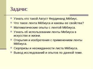 Задачи: Узнать кто такой Август Фердинанд Мёбиус. Что такое лента Мёбиуса и к