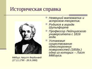 Историческая справка Немецкий математик и астроном-теоретик. Родился в городе