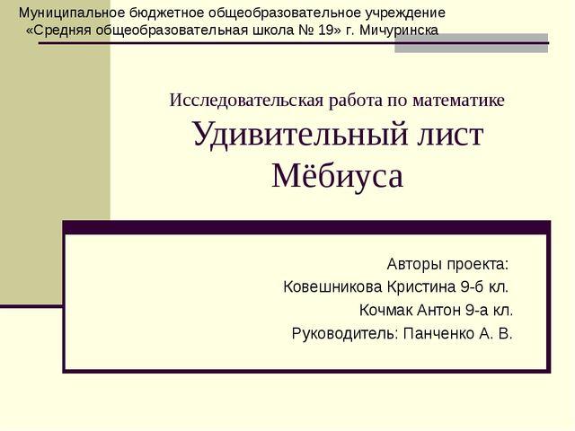Исследовательская работа по математике Удивительный лист Мёбиуса Авторы проек...