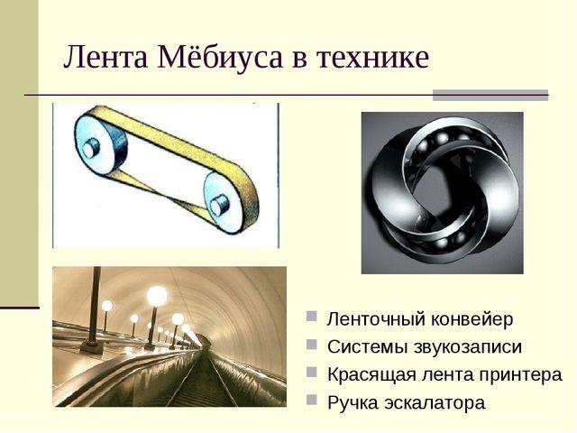 Лента Мёбиуса в технике Ленточный конвейер Системы звукозаписи Красящая лента...