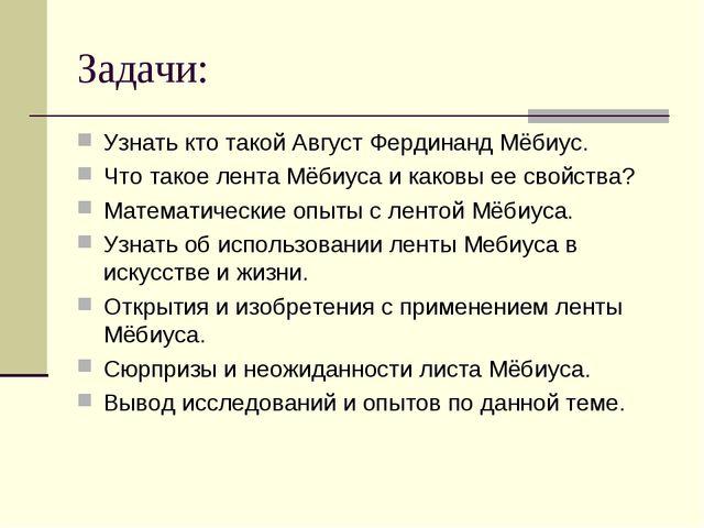 Задачи: Узнать кто такой Август Фердинанд Мёбиус. Что такое лента Мёбиуса и к...