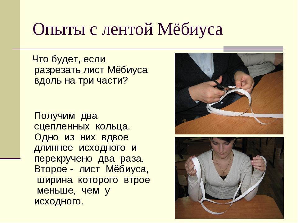 Опыты с лентой Мёбиуса Что будет, если разрезать лист Мёбиуса вдоль на три ча...
